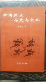中国武术 历史与文化(签赠本)