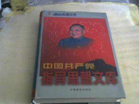 中国共产党指导思想文库3:毛泽东思想卷【】