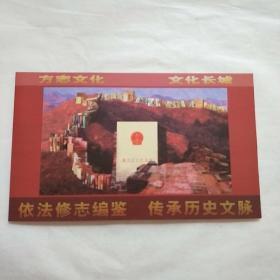 方志文化 文化长城 依法修志编鉴  传承历史文脉 (地铁纪念票3张)