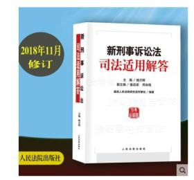 新书2019_新刑事诉讼法司法适用解答_杨万明主编_人民法院出版社
