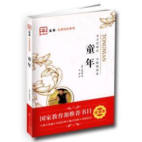藏书阁全本名著阅读系列 童年 全方位批注 无障碍阅读(苏)高尔基著