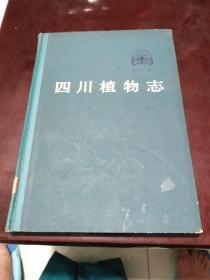 四川植物志(第二卷):祼子植物门