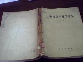 中国史学论文索引上编