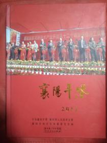 襄阳年鉴 2011