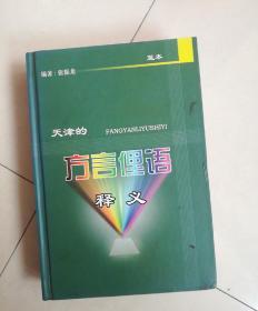 天津的方言俚语释义 (征求意见稿 蓝本)精装
