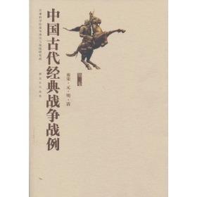 中国古代经典战争战例——南宋·元·明·清