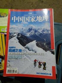 中国国家地理2011.8