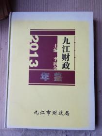 九江财政2013