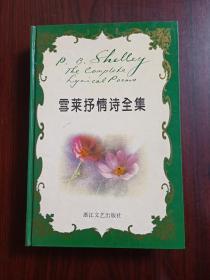 《雪莱抒情诗全集》,全新,硬精装,一版一印,仅发行2500册!