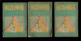 《杨柳春风》1--3册全