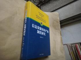信息资源知识产权制度研究 作者陈传夫 签赠本