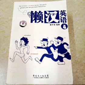 DI2104617 懒汉英语4