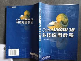 Corel DRAW 10 科技绘图教程
