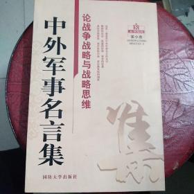 中外军事名言集/论战争战略与战略思维