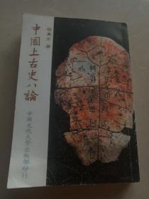 中国上古史八论(大致是高清原版扫描复印本,彩印本,高仿本)