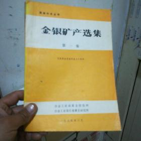 金银矿产选集 第一集【16开】