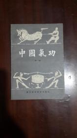 《中国气功【第一辑】》(32开平装 74页)九品