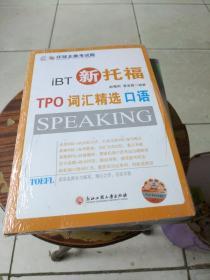新托福TPO词汇精选:口语