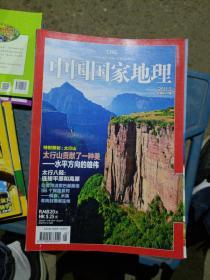 中国国家地理2011.5