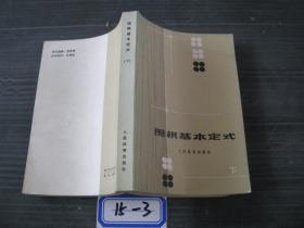 围棋基本定式(下)15-3(货号15-3)