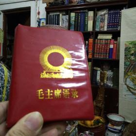 毛主席语录-软塑胶红皮袖珍本(1966年袖珍本第一版,有多彩图片,有林彪像)
