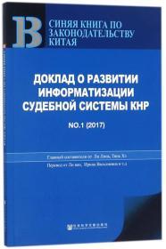 中国法院信息化发展报告(2017No.1俄文版)
