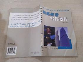 商务英语写作教程 王晓英