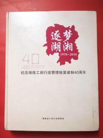 纪念湖南工商行政管理恢复建制40周年 1972-2018