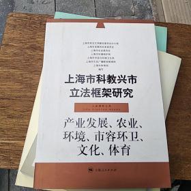 上海市科教兴市立法框架研究.产业发展、农业、环境、市容环卫、文化、体育