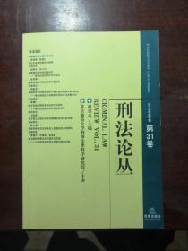 刑法论丛(2012年第3卷·第31卷)