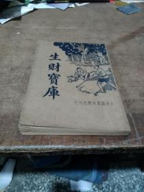 生财宝库(民国二十四年十二月)