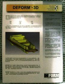 DEFORM-2D & DEFORM-3D 宣传页