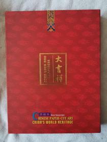 中国民间剪纸艺术邮册 大吉祥  珍藏本