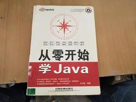 从零开始学Java