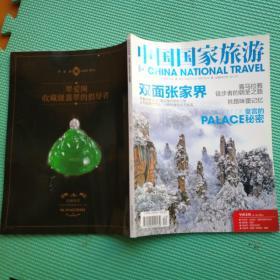中国国家旅游 2012年12月 要目:双面张家界/喜马拉雅徒步者的朝圣之路