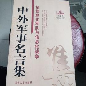 中外军事名言集:论信息化军队与信息化战争