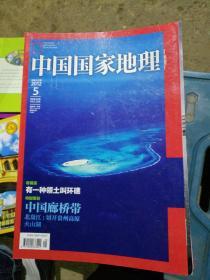 中国国家地理2012.5