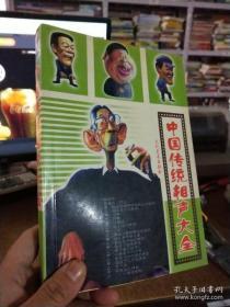 中国传统相声大全(全四册)
