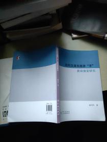 """近代汉语五组涉""""手""""类词演变研究"""
