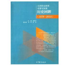 北京职业教育改革与发展历史回眸(1978-2010)
