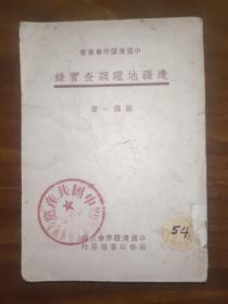 中国边疆学会丛书:边疆地理调查实录
