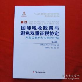 【正版】国际税收政策与避免双重征税协定:对相关原则与应用的介绍(第2版)