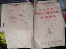 林彪同志关于政治思想工作言论摘录  (油印)