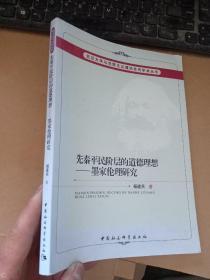 武汉大学马克思主义理论系列学术丛书·先秦平民阶层的道德理想:墨家伦理研究