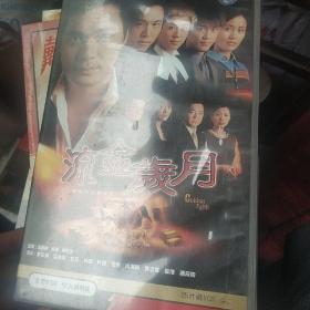 电视连续剧 流金岁月Ⅱ(VCD)25片装
