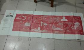 东方今报 城记洛阳特大型报纸 155*55 千年纸雕创作团队 马国强书法