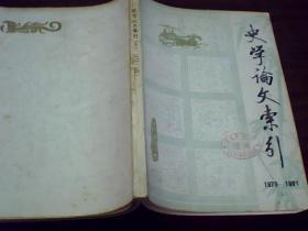 史学论文索引(1979-1981)(上)