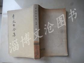 李太白全集(下册  繁体竖版 大32开)