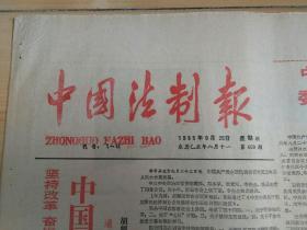 中国法制报1985年9月25日/十二届中央委员会第五次会议公报