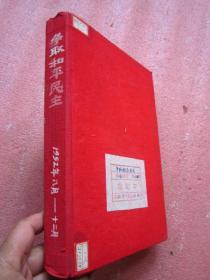 《争取和平民主》1952年(8月至12月)布面精装、 合订本(152期——174期)完整品佳